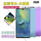 QinD HUAWEI Mate 20 X 抗藍光水凝膜(前紫膜+後綠膜) 3D曲面 抗紫外線輻射