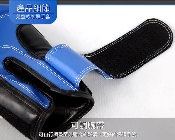 《8盎司》兒童款拳擊手套/8oz 拳擊手套/沙包訓練/健身防護/運動護具