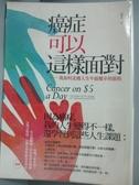 【書寶二手書T3/醫療_JAL】癌症就這樣面對_劉雅詩, 羅伯‧薛莫