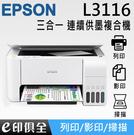 EPSON L3116 三合一 連續供墨...