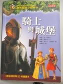 【書寶二手書T9/兒童文學_HEU】神奇樹屋小百科2-騎士與城堡_瑪麗波奧斯本