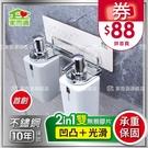 新304不鏽鋼保固 家而適 不鏽鋼 沐浴乳壁掛架(雙瓶版) 浴室置物架(0810) 奧樂雞 限量加購