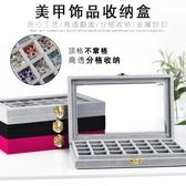 美甲工具美甲飾品盒收納鑽盒子高檔透明首飾品鑽盒空盒絨布盒美甲工具【快速出貨八折搶購】