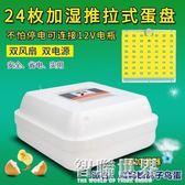 孵蛋器 全自動家用孵化機小型孵化器小雞孵蛋機雞蛋孵蛋器鳥蛋孵化箱
