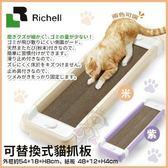 *WANG *日本Richell卡羅-可替換式貓抓板-【紫ID56251/米ID56253】