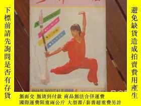 二手書博民逛書店罕見期刊雜誌雙月刊:少林與太極1989年第4期Y10581
