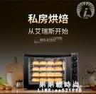 烤箱 艾瑞斯風爐商用烤箱熱風爐電烤箱大容量私房烘焙蛋糕多功能全自動 果果輕時尚NMS