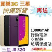 三星 Galaxy J8 手機 【送 13000mAh行動電源+空壓殼+玻璃保護貼】 24期0利率 samsung J810