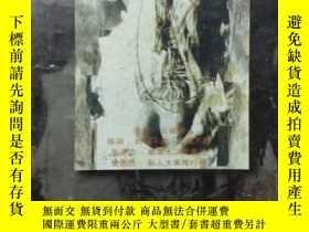 二手書博民逛書店《花城》雜誌1997年第1期罕見(池莉中篇《雲破處》陳染中篇《時