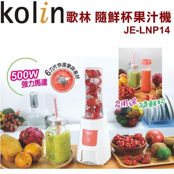 【歌林】雙杯組隨鮮杯果汁機(500W強力馬達)/專利6刀片設計JE-LNP14 保固免運