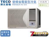 ↙0利率/免運費↙TECO東元 7-9坪1級省電 HEPA濾網 變頻靜音窗型冷氣-右吹MW40ICR-HS【南霸天電器百貨】