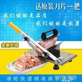 切肉機 全面升級羊肉切片機手動切肉機家用商用涮羊肉肥牛肉捲刨肉切塊機 JD 下標免運