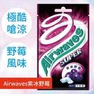 【Airwaves】無糖口香糖-紫冰野莓28g 單包