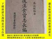 二手書博民逛書店後漢食貨志長編(民國36年初版)罕見稀少175041 蘇試鑑編著