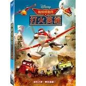 【迪士尼/皮克斯動畫】飛機總動員 : 打火英雄-DVD 普通版