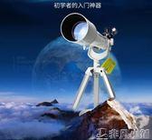 天文望遠鏡 美國探索科學70AZ學生天文望遠鏡專業觀星高倍5000倍高清夜視兒童 非凡小鋪 igo