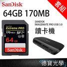 【群光公司貨】 SanDisk Extreme Pro SD SDHC 64GB 170mb + Sandisk 讀卡機套組