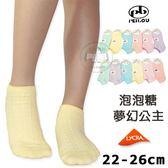 船型襪 萊卡馬卡龍色系 夢幻公主 泡泡糖款 超彈性船型襪 台灣製 PB 貝柔 船襪/女襪/踝襪