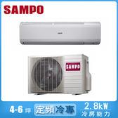 回函送★【SAMPO聲寶】4-6坪定頻分離式冷氣AU-PC28/AM-PC28