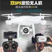 無人機 遙控飛機航拍無人機智慧跟隨返航雙實時5G高清專業四軸飛行器 免運 DF 維多原創