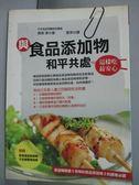 【書寶二手書T4/養生_JIV】與食品添加物和平共處-這樣吃最安心_增尾清
