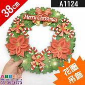 A1124☆聖誕鐘花圈吊飾#聖誕節#聖誕#聖誕樹#吊飾佈置裝飾掛飾擺飾花圈#圈#藤