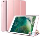 iPad保護套 2019蘋果9.7英寸平板1893殼新款iPad10.2硅膠mini5全包air3皮套mini4超薄網紅air2殼 2色