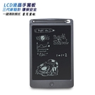 LCD液晶電子手寫繪圖板(8.5吋)(尊爵黑)