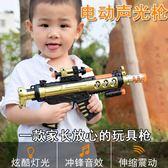 聖誕節交換禮物-電動聲光兒童玩具槍男孩警察寶寶道具M416沖鋒槍狙擊槍玩具手槍