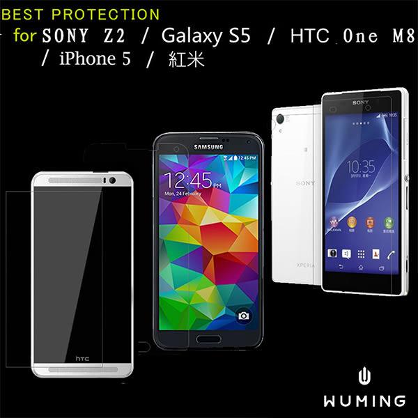 高品質 螢幕 保護貼 防刮 亮面 霧面 防指紋 HTC ONE M8 / Z2 / S5 / 紅米 / iPhone5 5S 『無名』 H03114