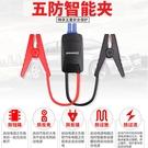 五防智能夾 應急啟動電源夾子 汽車電瓶線搭火線 智能汽車電瓶夾