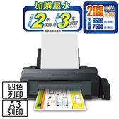 EPSON L1300 A3+連續供墨印表機 【送A3噴墨紙二包】