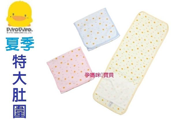 台灣製黃色小鴨夏季特大肚圍~大寶寶/較瘦成人可適用30*90CM超透氣夏季大肚圍81592