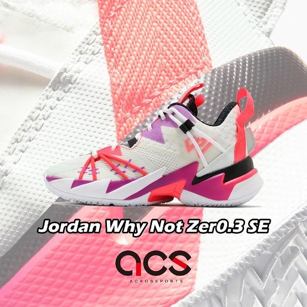 Nike 籃球鞋 Jordan Why Not Zer0.3 SE GS 白 紫 女鞋 大童鞋 喬丹 Russell Westbrook 【ACS】 CN8107-101