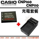 【套餐組合】 Casio NP110 CNP110 NP160 副廠電池 充電器 坐充 電池 Z2300 FC200S ZR65 ZR55 ZR50 保固3個月