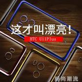 HTC手機殼 HTC U11plus手機殼htc u11 保護套透明eye軟殼防摔外殼 時尚潮流