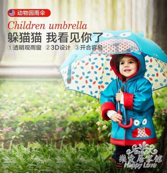男女孩幼兒園專用個性輕便晴雨兩用長柄傘      SQ6775[樂愛具家館]TW