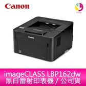 分期0利率  Canon 佳能 imageCLASS LBP162dw 黑白 雷射 印表機 公司貨