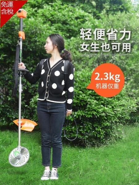 充電式割草機電動車割灌機草坪機除草機打草機背負式園林收割工具 MKS快速出貨