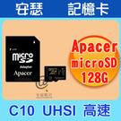 128G MicroSD 小卡(附轉卡) UHS-1 Class10 U1 C10 記憶卡