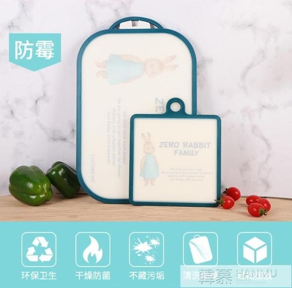 韓國菜板砧板家用抗菌塑膠彼得兔切菜板小嬰兒輔食切水果案板  牛轉好運到 YTL
