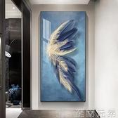 玄關畫 入戶玄關裝飾畫現代簡約走廊過道豎版羽毛壁畫入門北歐輕奢掛畫WD 至簡元素