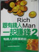 【書寶二手書T6/投資_MDZ】跟有錢人一起賺錢_老何
