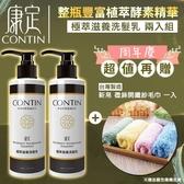 【贈新帛毛巾】2入組 CONTIN 康定 極萃滋養洗髮乳 300ML/瓶 洗髮精