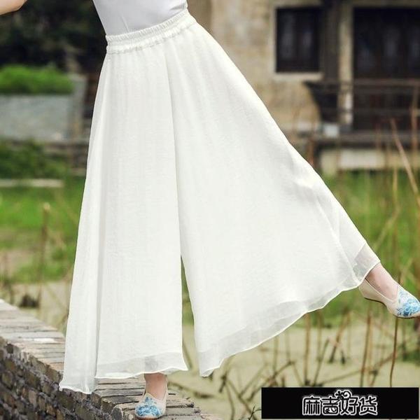雪紡褲 雪紡裙褲白色休閒褲女文藝寬鬆禪修打坐闊腿瑜伽褲大擺褲裙佛【全館免運】
