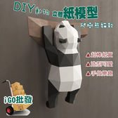 ❖7-11今日299免運❖DIY動物3D立體紙模型 摺紙 聖誕 交換禮物 狐狸松鼠熊貓【F0437】