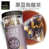 養生促進代謝【阿華師茶業】黑豆烏龍茶(15gx30入/罐) ►穀早茶系列