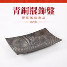 17349-30 擺飾盤(30公分-長方...