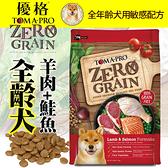 四個工作天出貨除了缺貨》優格OPTIMA 0%零穀》全齡犬羊肉+鮭魚敏感配方-15lb/6.8kg