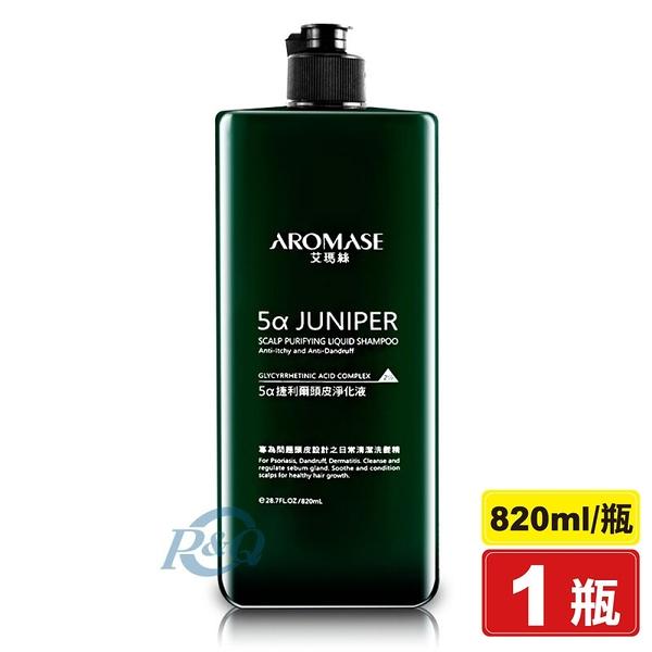 艾瑪絲 AROMASE 5α捷利爾頭皮淨化液 820ml 專品藥局 【2007476】
